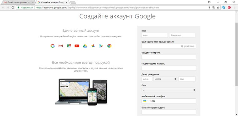 Окно регистрации почты Gmail