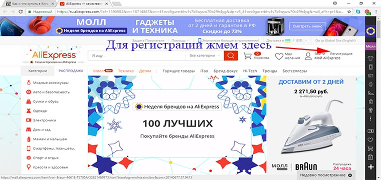 Страница регистрации на Алиэкспресс