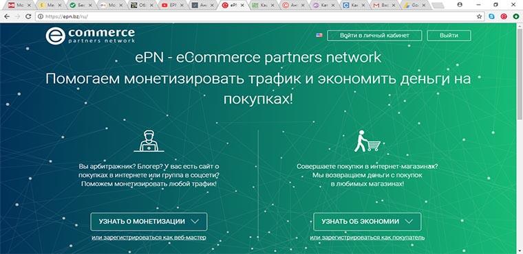 Кэшбэк сервис ePN для Алиэкспрес