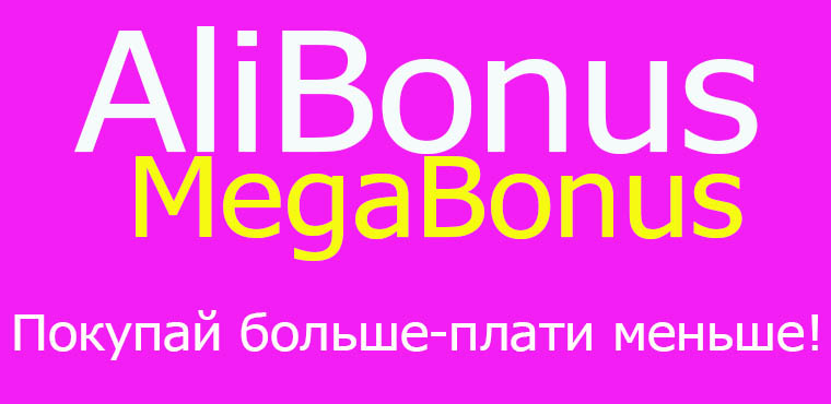 Кэшбэк сервис AliBonus (МЕГАБОНУС)