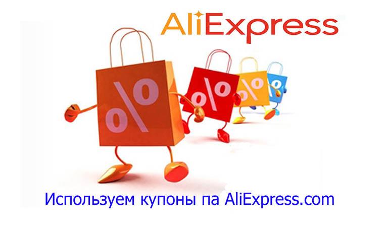 Как использовать купоны на Алиэкспресс