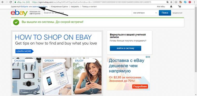 Как зарегистрироваться на eBay