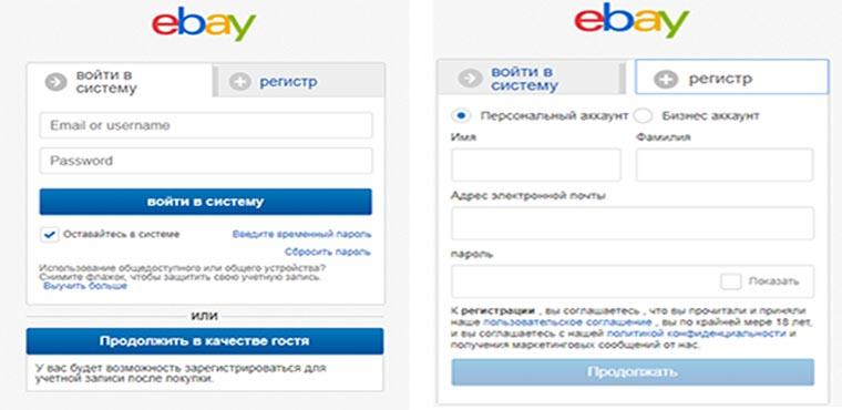 Данные для регистрации на eBay