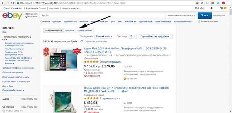 Как покупать на eBay - пример регистрации и покупки