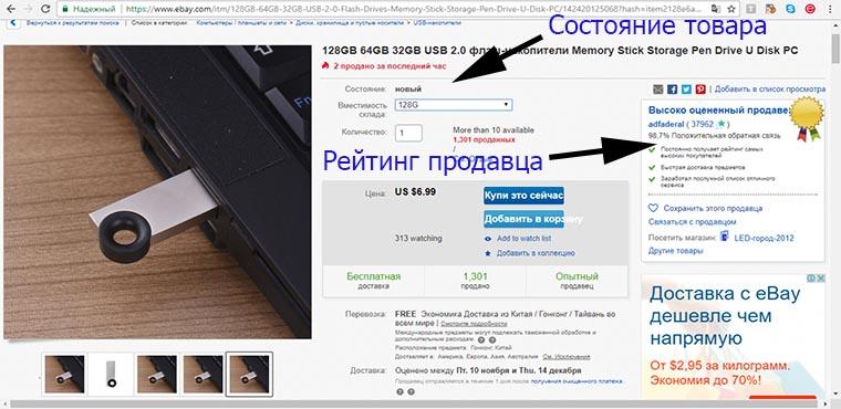 Выбираем товар на eBay