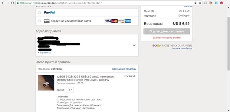 Оплата заказа на eBay