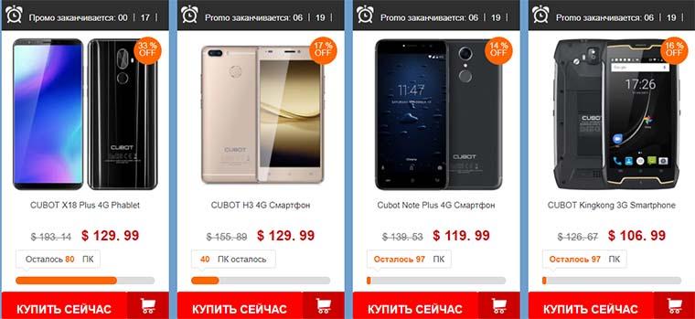 Это такие модели как CUBOT H3 (129,99$), Cubot Note Plus 4G (119,99$), CUBOT Kingkong (106,99$), CUBOT Magic (106,99$) и CUBOT R9 за 86,99$.