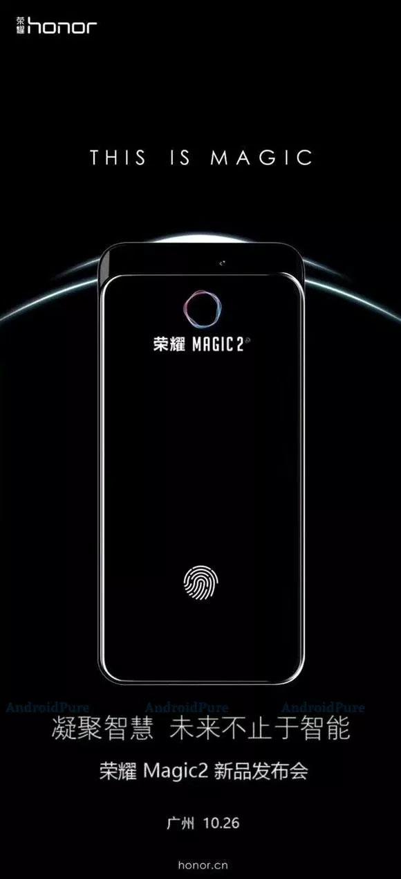 Honor Magic 2 со сканером отпечатков под экраном выйдет 26 октября